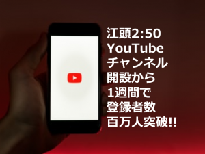 江頭2:50YouTubeチャンネル開設から1週間で登録者数百万人突破!!