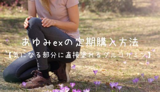 あゆみexの定期購入方法【気になる部分に直接塗れるグルコサミン】