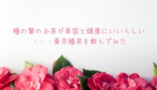 椿の葉のお茶が美容と健康にいいらしい・・・東京椿茶を飲んでみた